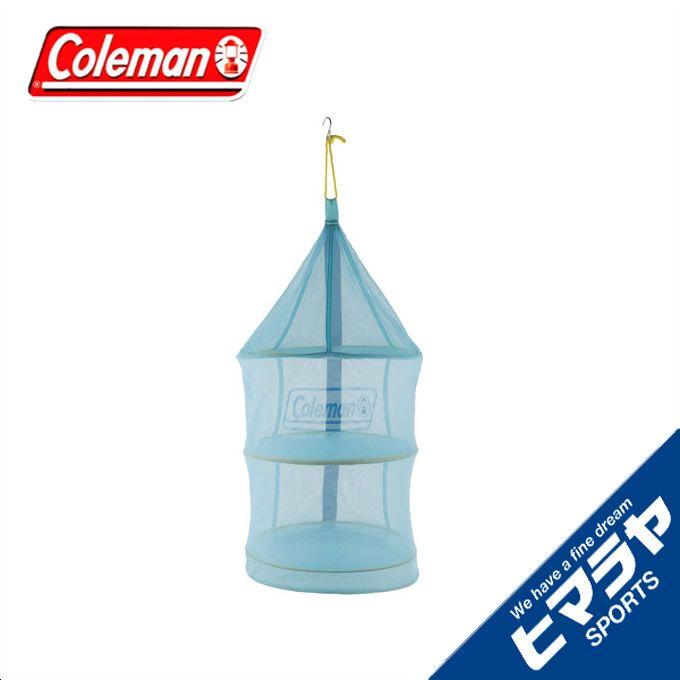 コールマン Coleman アウトドア ネット ハンギングドライネット II ブルー 2000026813