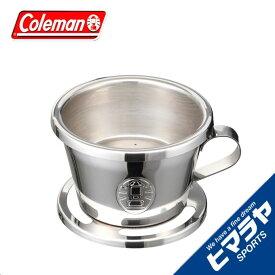 コールマン クッカー コーヒードリッパー パルテノンコーヒードリッパー 170-9370 Coleman