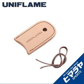 ユニフレーム ちびパンレザーハンドル レザーハンドル ちびパン 666449 UNIFLAME