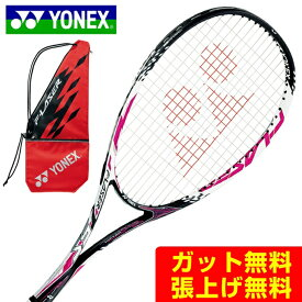 ヨネックス ソフトテニスラケット 後衛 エフレーザー 5S F-LASER5S FLR5S-026 メンズ レディース YONEX