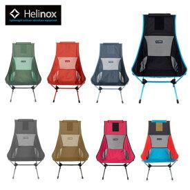 ヘリノックス アウトドアチェア チェアツー 1822224 Helinox