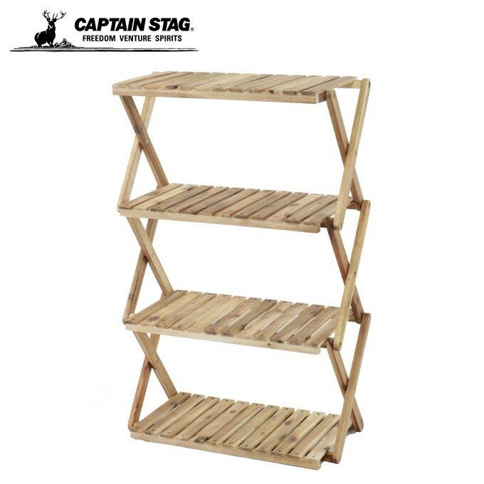 キャプテンスタッグ CAPTAIN STAG キャンプ ラック CSクラシックス 木製4段MOVEラック 600 UP-2580