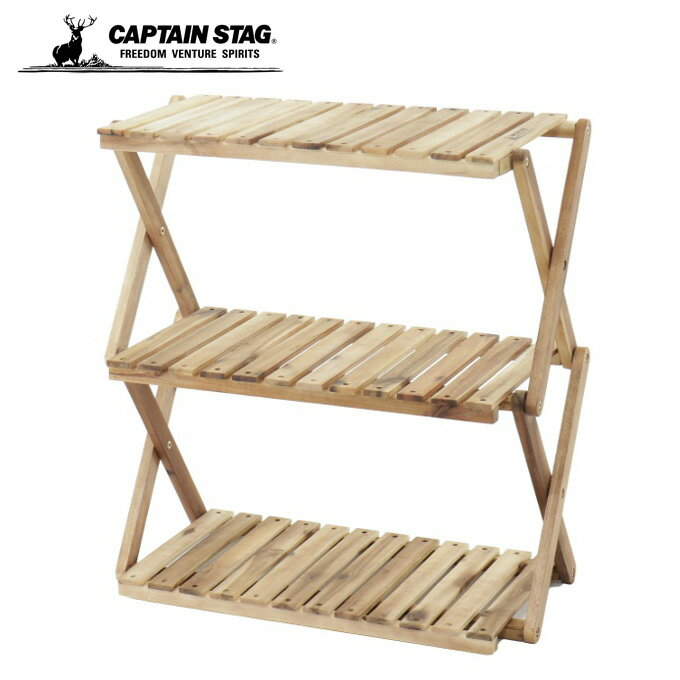 キャプテンスタッグ CAPTAIN STAG キャンプ ラック CSクラシックス 木製3段MOVEラック 600 UP-2581