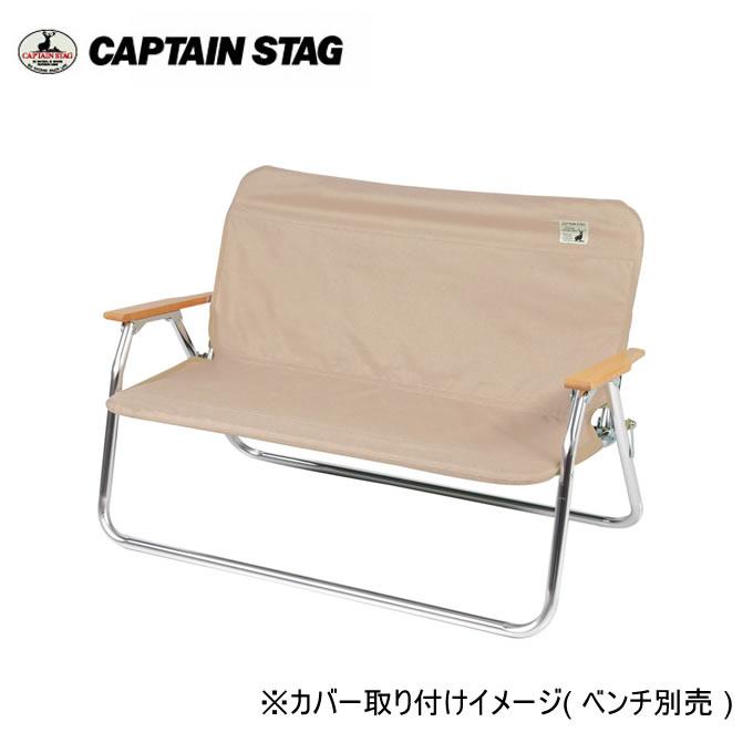 キャプテンスタッグ CAPTAIN STAG アウトドアグッズ アルミ背付ベンチ用 着せかえカバー ベージュ UC-1651