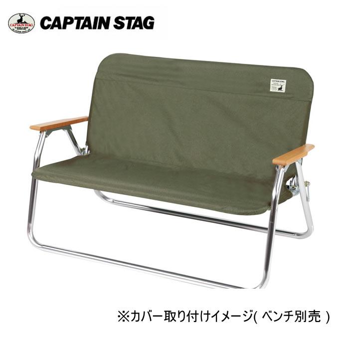 キャプテンスタッグ CAPTAIN STAG アウトドアグッズ アルミ背付ベンチ用 着せかえカバー カーキ UC-1655