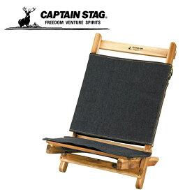 キャプテンスタッグ アウトドアチェア CS × EDWIN ロースタイルチェア UY-8502 CAPTAIN STAG