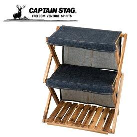 キャプテンスタッグ キャンプ ラック CS × EDWIN 木製3段MOVEラック 460 UY-8505