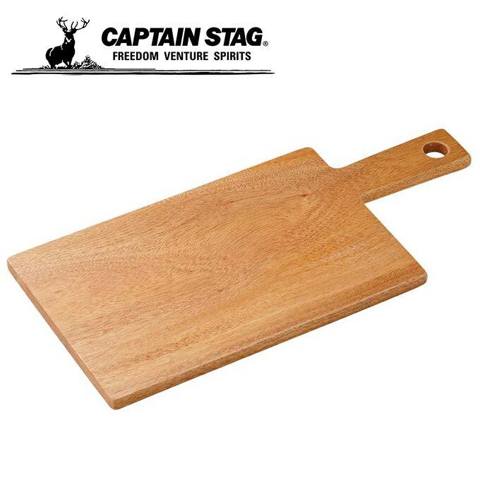 キャプテンスタッグ CAPTAIN STAG まな板 ウッドブレス 角型カッティングボード39cm UP-2558