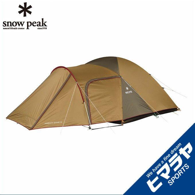 【エントリーでポイント14倍 クーポンでさらにお得!12/16 20:00〜23:59】 スノーピーク テント 大型テント アメニティドームM SDE-001RH snow peak