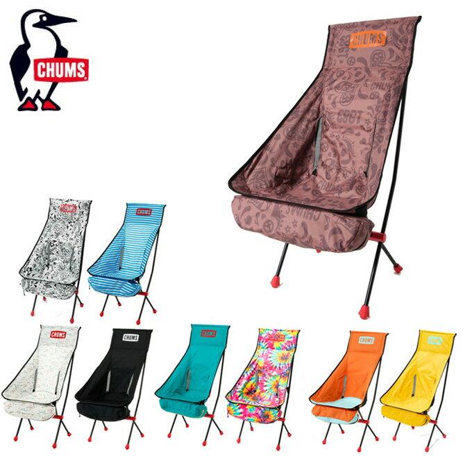 チャムス CHUMS アウトドアチェア Folding Chair Booby Foot High フォールディングチェアブービーフットハイ CH62-1171