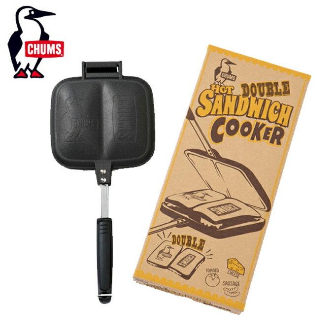 チャムス CHUMS 調理器具 ホットサンド Double Hot Sandwich Cooker ダブルホットサンドイッチクッカー キッチン用品 CH62-1180