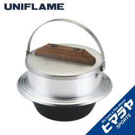 ユニフレーム UNIFLAME 調理器具 飯ごう キャンプ羽釜 3合炊き 660218