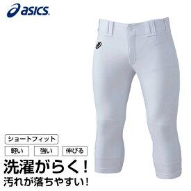アシックス 野球 練習着 パンツ メンズ NEOREVIVE プラクティスパンツ ショートフィット 楽白パンツ BAA501-01 asics
