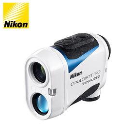 【ポイント10倍 2/3 9:59まで】 ニコン Nikon ゴルフ レーザー距離計 クールショットプロ スタビライズド COOLSHOT PRO STABILIZED G-917