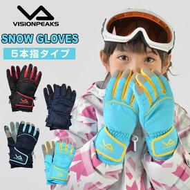 手袋 スノーグローブ 5本指 ジュニア 子供 130〜160cm 男の子 女の子 ボーイズ ガールズ 雪遊び 防寒 VP131701H03 スキーグローブ スノーボードグローブ ビジョンピークス VISIONPEAKS