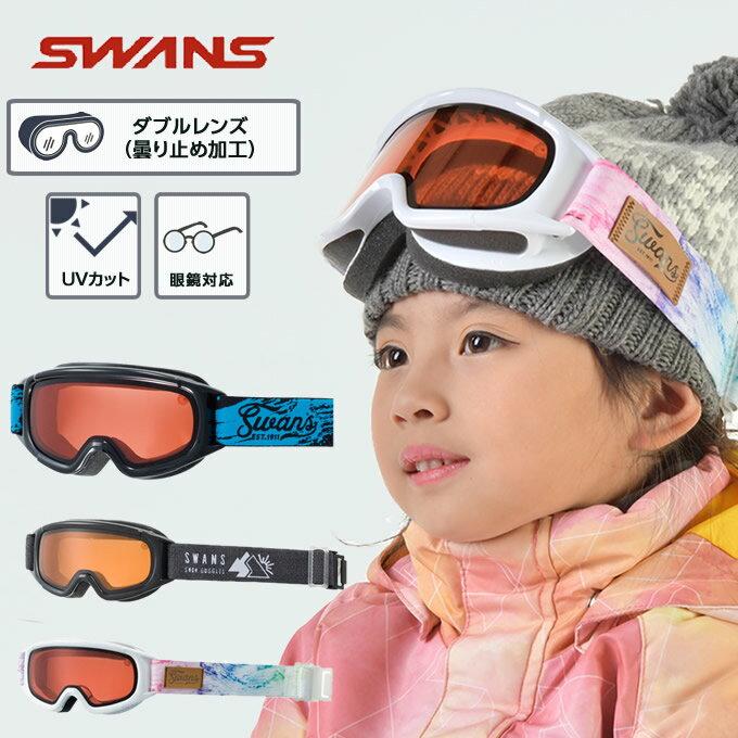 スワンズ SWANS スキー・ボード ゴーグル ジュニア JUMPIN-DH