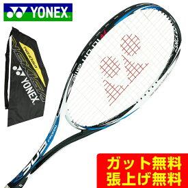 1585e96ab28508 ヨネックス ソフトテニスラケット 後衛 ネクシーガ50S NEXIGA50S NXG50S-493 YONEX メンズ レディース ジュニア