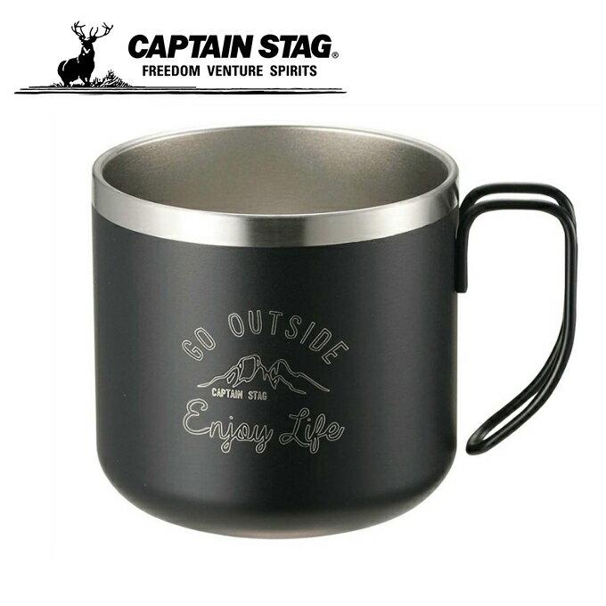 キャプテンスタッグ CAPTAIN STAG 食器 マグカップ モンテ ダブルステンレスマグカップ350 ブラック UE-3429