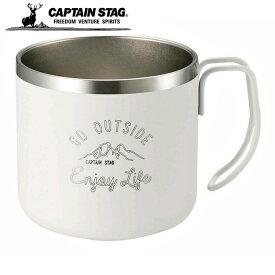 キャプテンスタッグ マグカップ モンテ ダブルステンレスマグカップ350 ホワイト UE-3430 CAPTAIN STAG