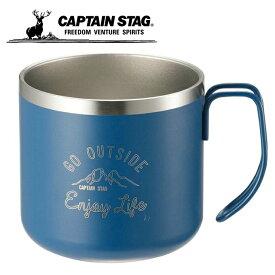 キャプテンスタッグ マグカップ モンテ ダブルステンレスマグカップ350 ブルー UE-3433 CAPTAIN STAG