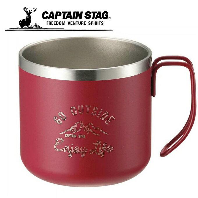 【7,000円以上でクーポン利用可能 11/18 23:59まで】 キャプテンスタッグ CAPTAIN STAG 食器 マグカップ モンテ ダブルステンレスマグカップ350 レッド UE-3435