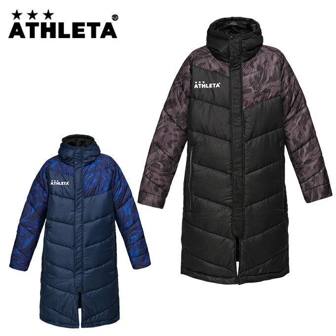アスレタ ATHLETA サッカーウェア ベンチコート メンズ レディース 04123