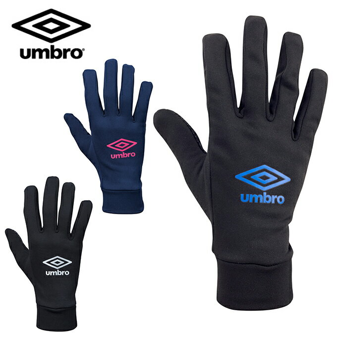 アンブロ UMBRO 手袋 メンズ レディース グローブ フィールドプレイヤーグローブ UUAMJD52