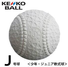 ケンコー kenko 軟式野球ボール J号 ジュニア バラ1ケ JHP1