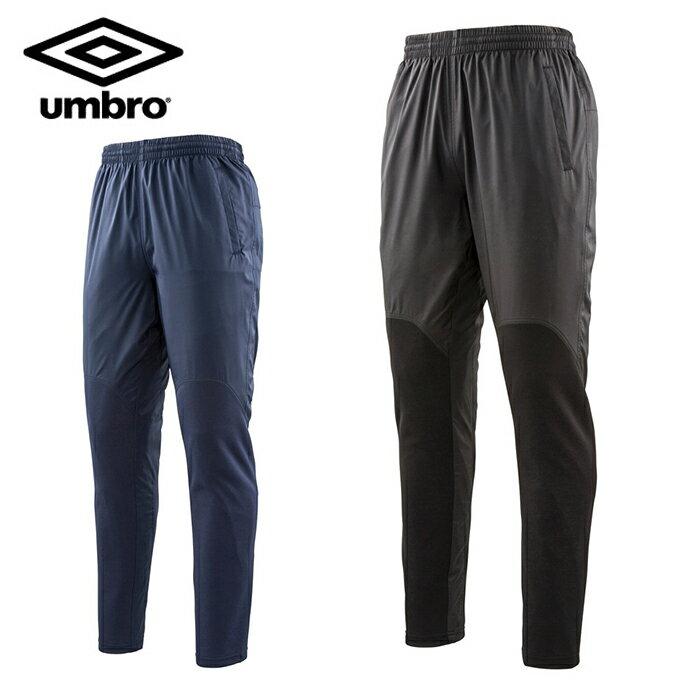 アンブロ UMBRO サッカーウェア メンズ ウインドブレーカーパンツ ストロングピステパンツ UUUMJG34