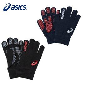 アシックス 野球 トレーニング手袋 メンズ レディース ミニグローブ 伸縮タイプ BAQ303 asics