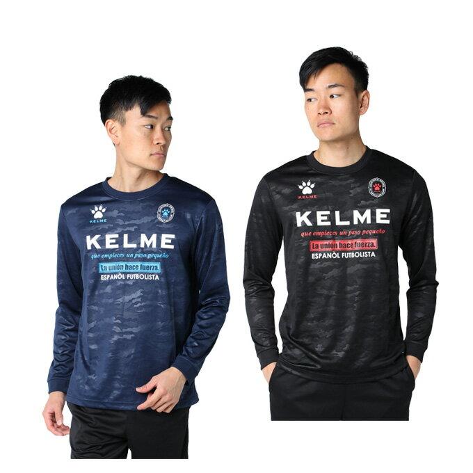 ケルメ KELME サッカーウェア プラクティスシャツ 長袖 メンズ ロングT KC18F150