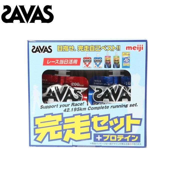 ザバス SAVAS プロテイン 完走セット プラス CZ9931