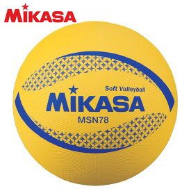 ミカサ MIKASA ソフトバレーボール 円周78cm 約210g MSN78-Y