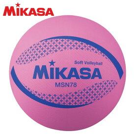 ミカサ ソフトバレーボール 円周78cm 約210g MSN78-P MIKASA