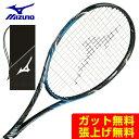 ミズノ ソフトテニスラケット 後衛向け DIOS 10-C ディオス 63JTN96427 MIZUNO メンズ レディース