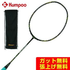 薫風 Kumpoo バドミントンラケット パワーショットナノ9U 2 セカンド KR-9U2 メンズ レディース