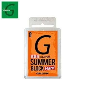 ガリウム GALLIUM スキー・スノーボード 固形ワックス SUMMER Block Hard 100g サマーブロックハード SW2179