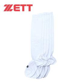 ゼット ZETT 野球 ソックス 3足組 メンズ レディース 3Pソックス BK03L