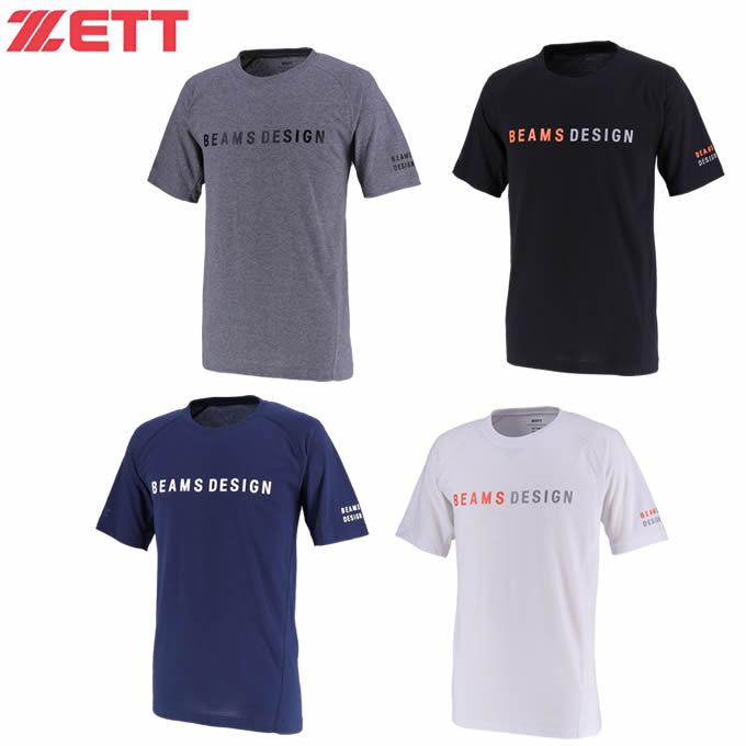 ゼット ZETT 野球 アンダーシャツ 半袖 メンズ BEAMS DESIGN ビームス デザイン Tシャツ BOT392T3