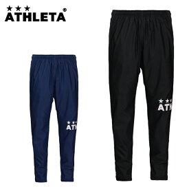 アスレタ サッカーウェア ウインドブレーカーパンツ メンズ レディース ストレッチトレーニングPT 04125 ATHLETA