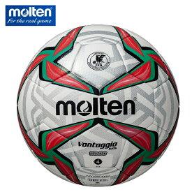モルテン molten サッカーボール 4号球 AFC アジアカップ 2019 レプリカ 4号 F4V5000A19U