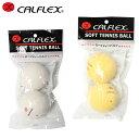 カルフレックス ソフトテニスボール ソフト練習球2球 バルブ式 CLB-401 CALFLEX
