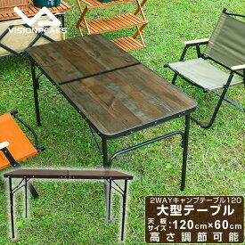 アウトドアテーブル 120cm 2WAYキャンプテーブル120 VP160401I01 ビジョンピークス VISIONPEAKS