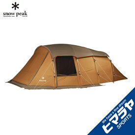【ポイント5倍 11/18 8:59まで】 スノーピーク テント 大型テント エントリー2ルーム エルフィールド Entry 2 Room Elfield TP-880 2019年新製品