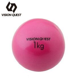 ビジョンクエスト VISION QUEST ジムボール メンズ レディース ウエイトボール 1kg VQ580104I21