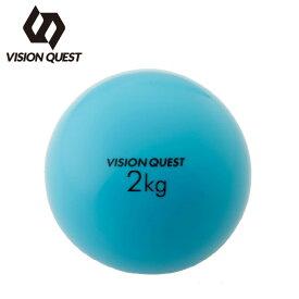 ビジョンクエスト VISION QUEST ジムボール ウエイトボール 2kg VQ580104I22