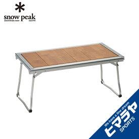【ポイント5倍 11/18 8:59まで】 スノーピーク アウトドアテーブル 65cm エントリーIGT CK-080 snow peak