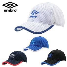 アンブロ UMBRO キャップ 帽子 ジュニア 撥水メッシュキャップ UUDNJC01