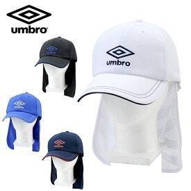 アンブロ キャップ 帽子 ジュニア UVネックガードキャップ UUDNJC04 UMBRO