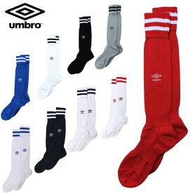 アンブロ UMBRO サッカーストッキング メンズ レディース ジュニア プラクティス UBS8810